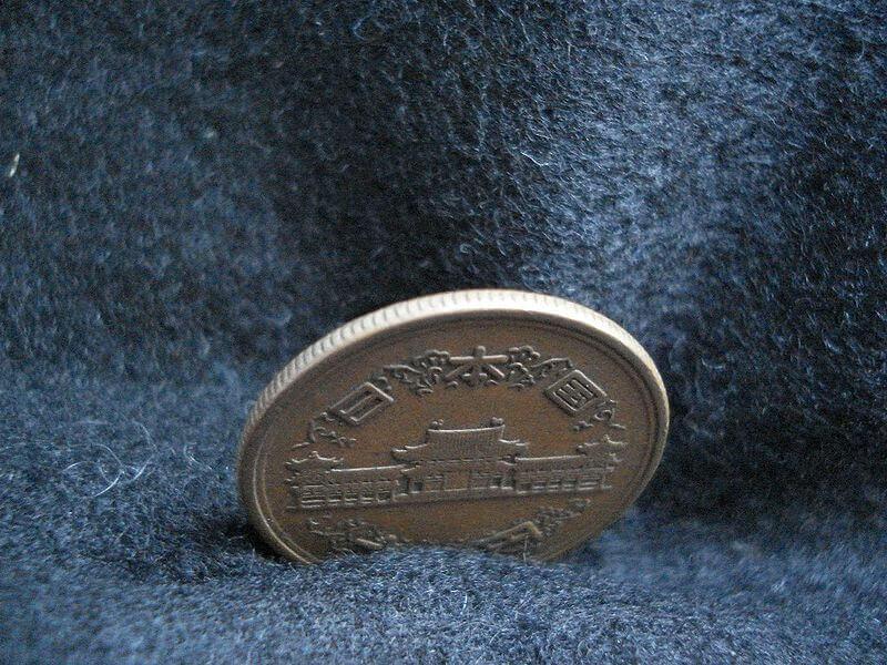(画像出典:wiki「十円硬貨」)