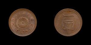 1厘円硬貨