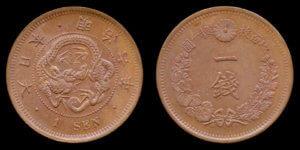 1銭円硬貨