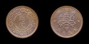 5厘円硬貨