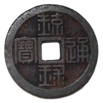(画像出典「https://ja.wikipedia.org/wiki/琉球通宝」)