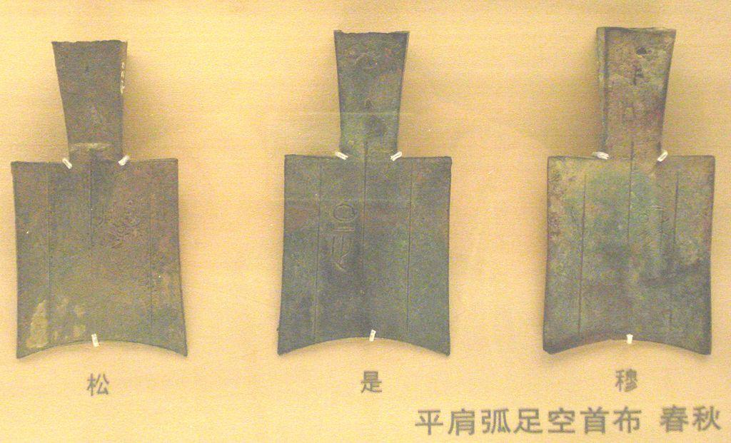 wiki「中国の貨幣制度史」