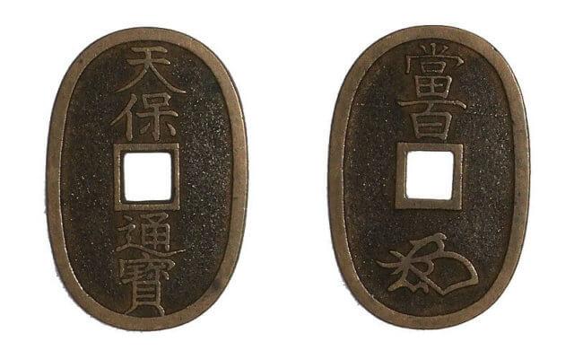 (画像出典「https://ja.wikipedia.org/wiki/天保通宝」)