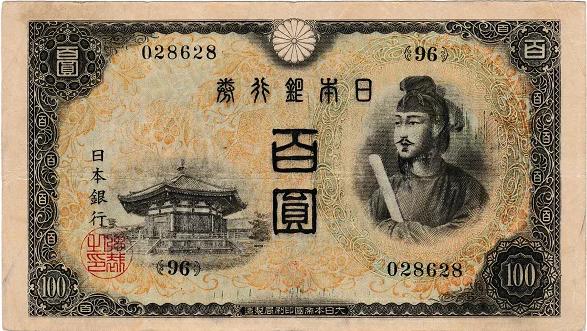 (画像出典:楽天「不換紙幣」)