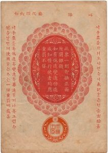 日露戦争軍票