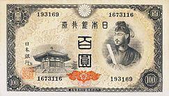 100円札(聖徳太子・A号券)