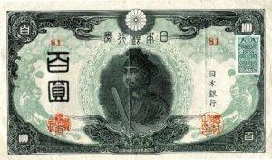 100円札(聖徳太子・ろ号券)