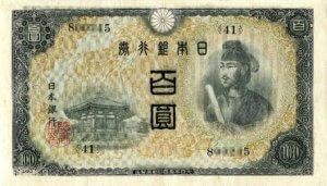 100円札(聖徳太子・い号券)