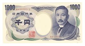 1番の千円