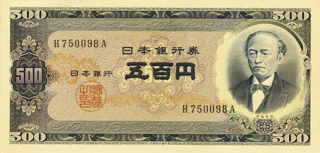 五百円紙幣