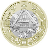 岐阜県60周年記念コイン