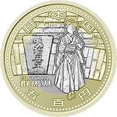 群馬県60周年記念コイン