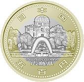 広島県60周年記念コイン