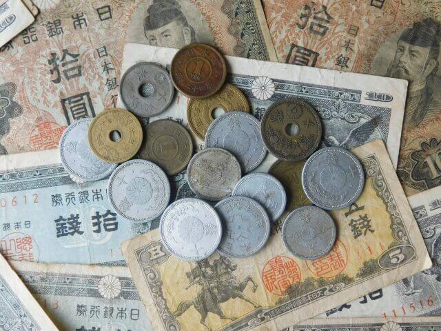 複数の古銭・古紙幣