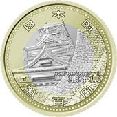 熊本県60周年記念コイン