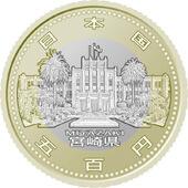 宮崎県60周年記念コイン