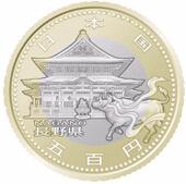 長野県60周年記念コイン