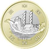 奈良県60周年記念コイン