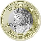 大分県60周年記念コイン