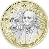 佐賀県60周年記念コイン