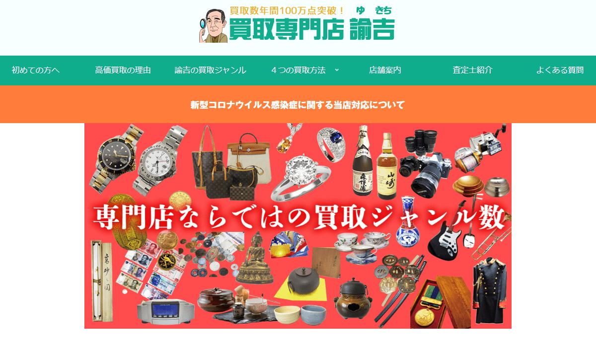 福岡の諭吉