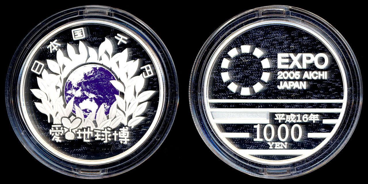 (画像出典:wiki「2005年日本国際博覧会」)