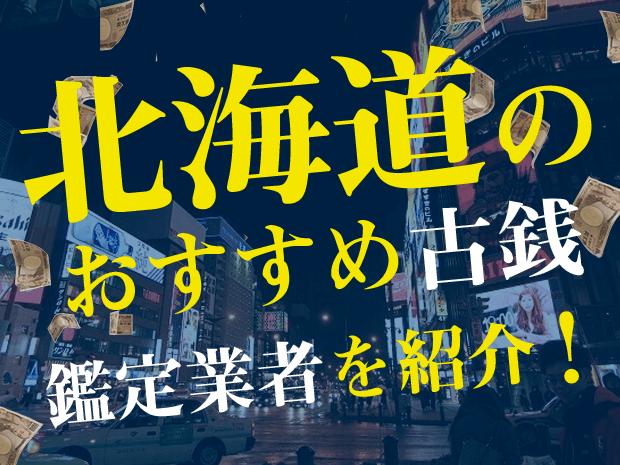 【北海道】の古銭買取店のおすすめ鑑定業者!