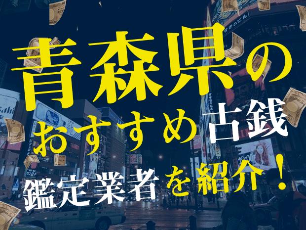 【青森】の古銭買取店のおすすめ鑑定業者!