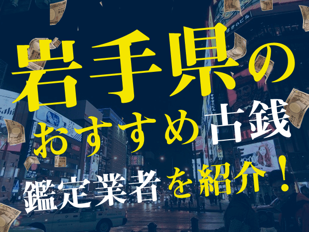 【岩手】の古銭買取店のおすすめ鑑定業者!