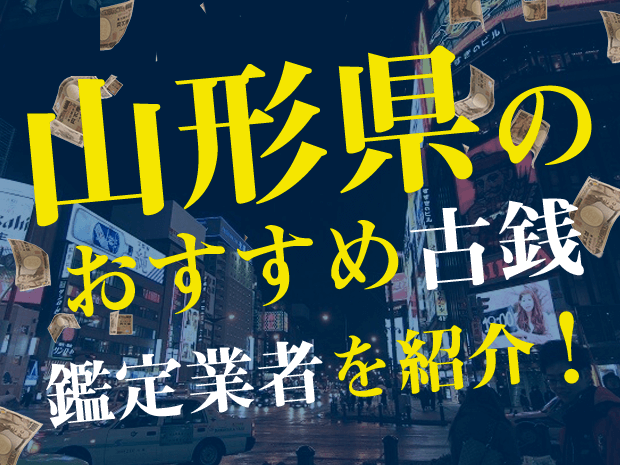 【山形】の古銭買取店のおすすめ鑑定業者!