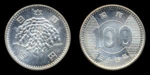 (画像出典:wiki「百円硬貨」)