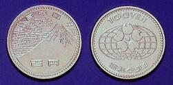 100円硬貨(日本万国博覧会記念100円白銅貨)