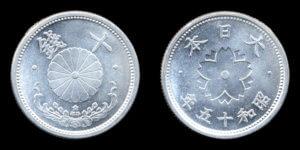 10銭硬貨・銀貨(昭和15年・アルミ・菊)