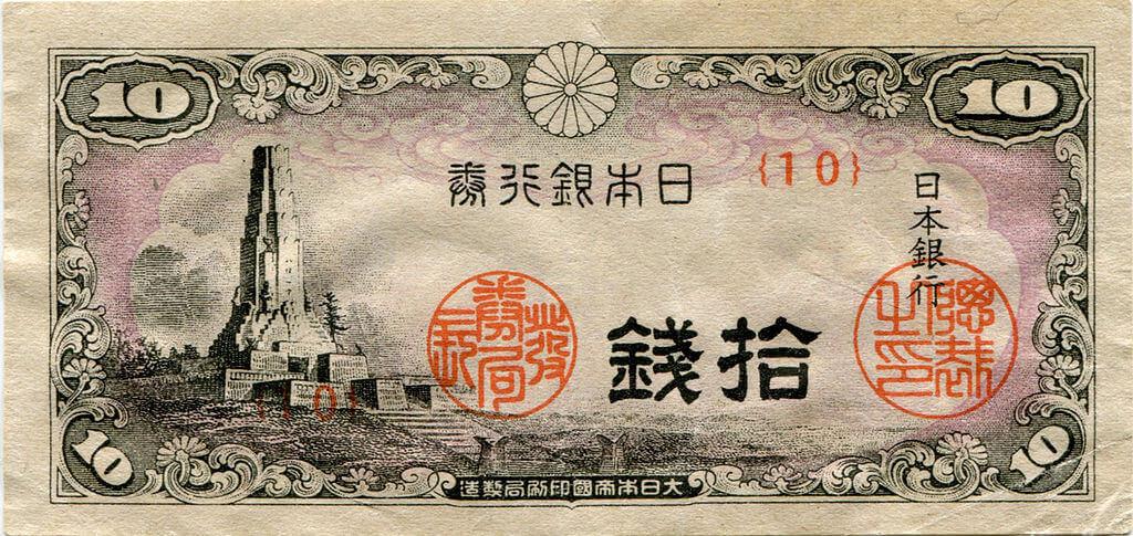 (画像出典:wiki「十銭紙幣」)