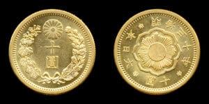 新10円硬貨&金貨