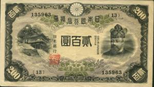 200円札(丁号券)