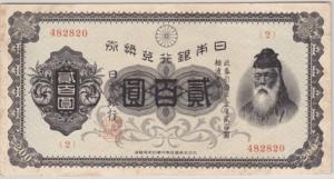 200円札(丙号券)