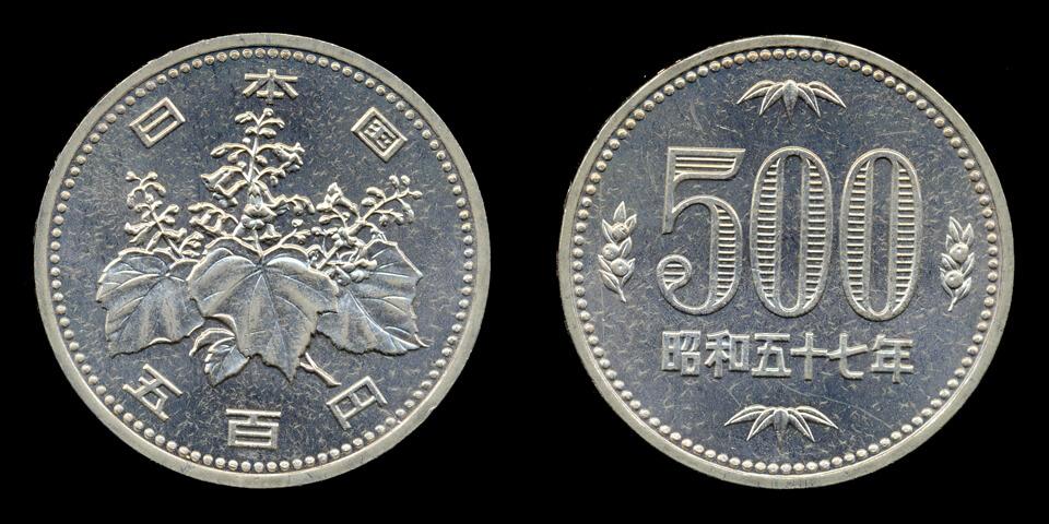 (画像出典:wiki「五百円硬貨」)