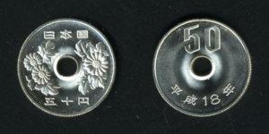 (画像出典:wiki「五十円硬貨」)