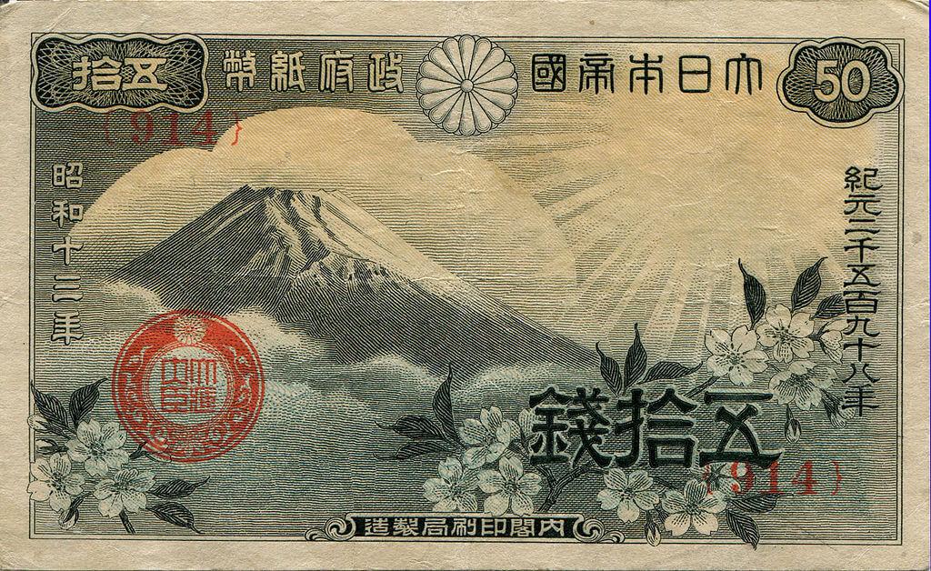 (画像出典:wiki「小額政府紙幣」)