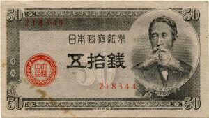 50銭札(板垣退助)
