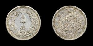 50銭硬貨(明治30年・龍)