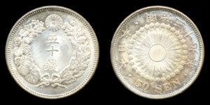 50銭硬貨(明治40年・旭日)