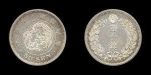 50銭硬貨(明治6年・龍)
