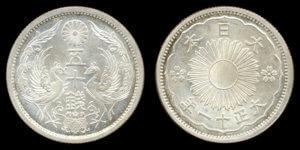 50銭硬貨(大正11年・鳳凰)