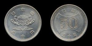 五十円ニッケル貨(穴あり)