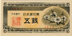 (画像出典:wiki「五銭紙幣」)