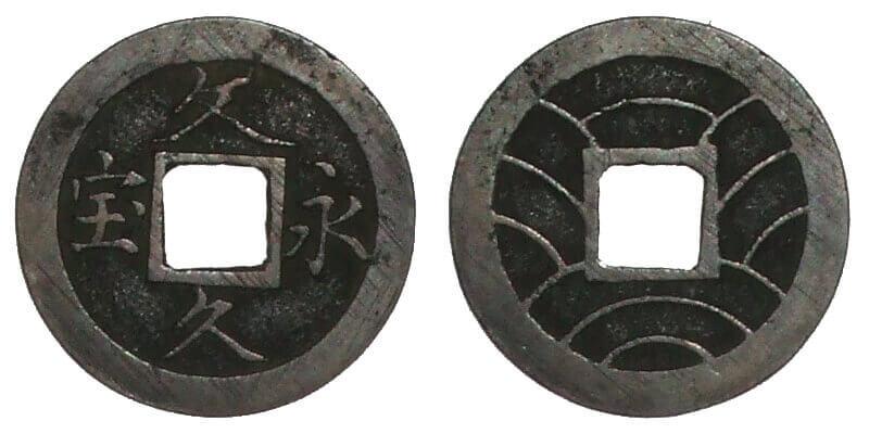 (画像出典:wiki「文久永宝」)