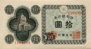 (画像出典:wiki「十円紙幣」)