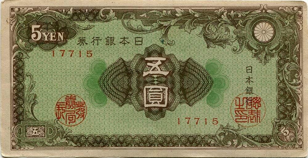 (画像出典:wiki「五円紙幣」)